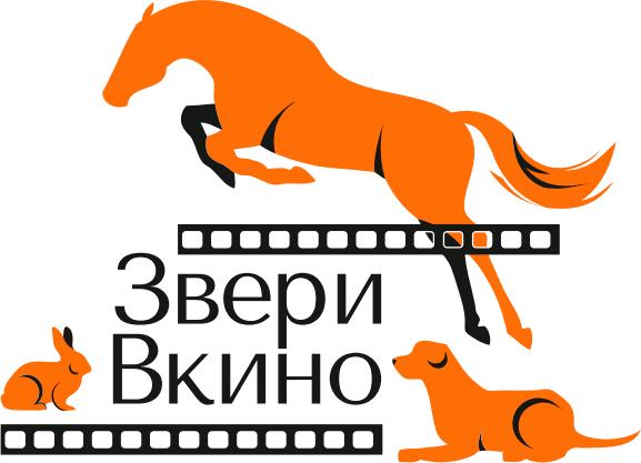 Логотип #ЗвериВкино